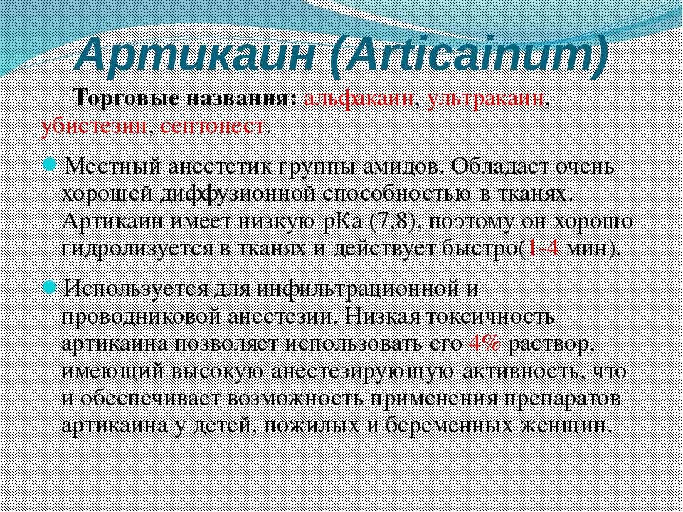 Артикаин (Articainum) Торговые названия: альфакаин, ультракаин, убистезин, се...