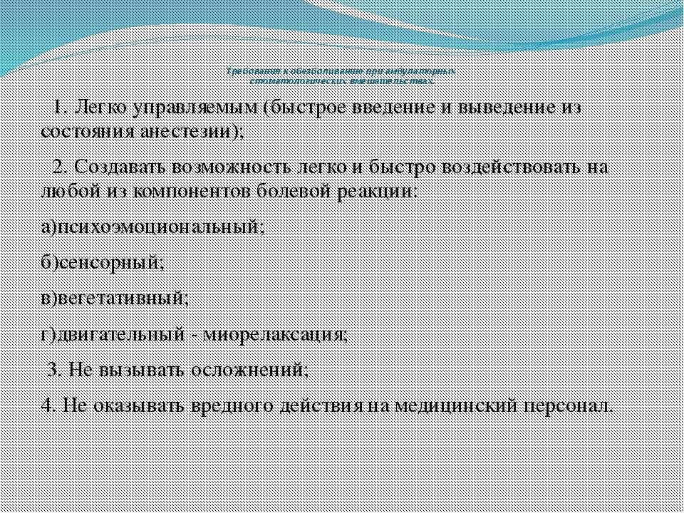 Требования к обезболиванию при амбулаторных стоматологических вмешательствах....