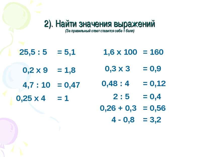 2). Найти значения выражений (За правильный ответ ставится себе 1 балл) 25,5 ...