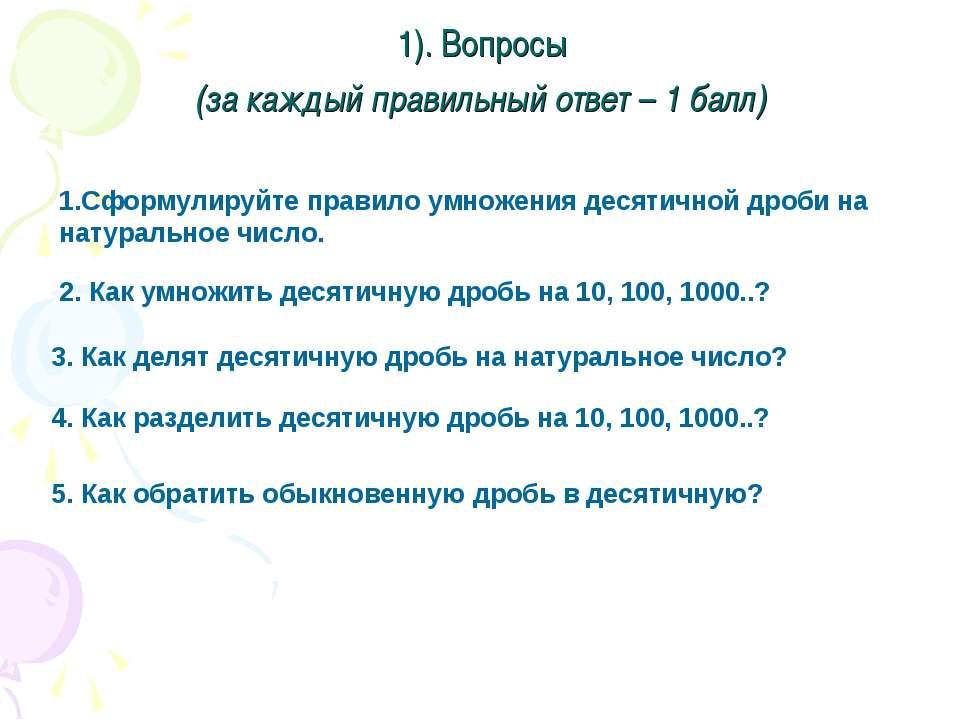 1). Вопросы (за каждый правильный ответ – 1 балл) 1.Сформулируйте правило умн...
