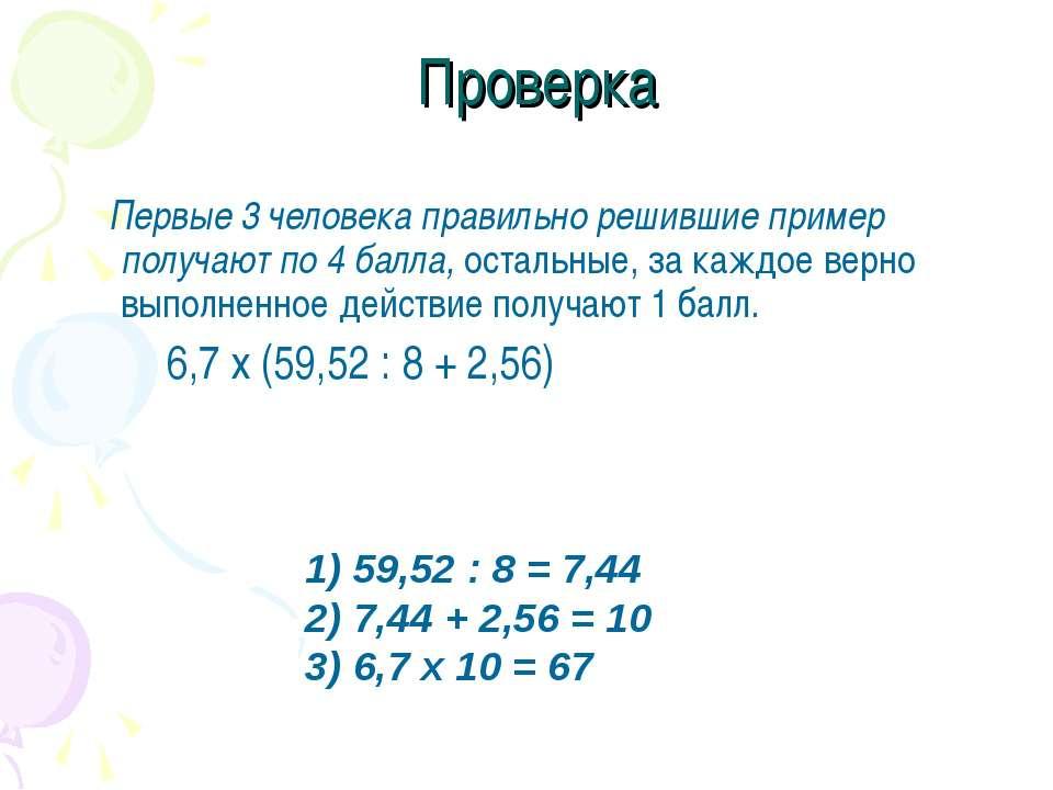 Проверка Первые 3 человека правильно решившие пример получают по 4 балла, ост...