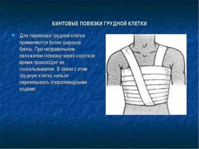 БИНТОВЫЕ ПОВЯЗКИ ГРУДНОЙ КЛЕТКИ Для перевязки грудной клетки применяются 6оле...