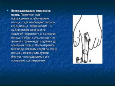 Возвращающаяся повязка на палец. Применяют при повреждениях и заболеваниях па...