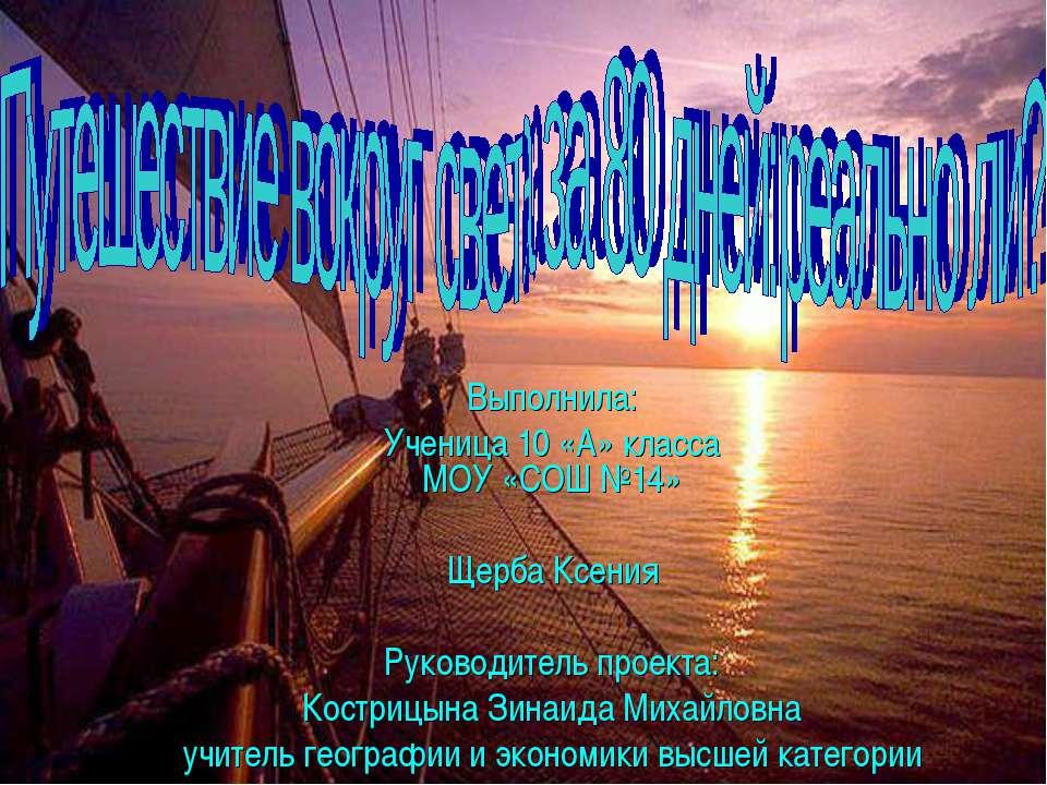 Выполнила: Ученица 10 «А» класса МОУ «СОШ №14» Щерба Ксения Руководитель прое...