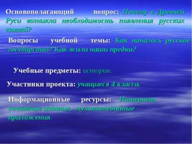 Основополагающий вопрос: Почему в Древней Руси возникла необходимость появлен...