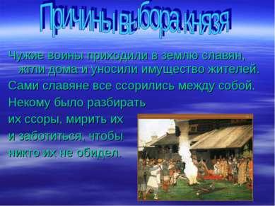 Чужие воины приходили в землю славян, жгли дома и уносили имущество жителей. ...