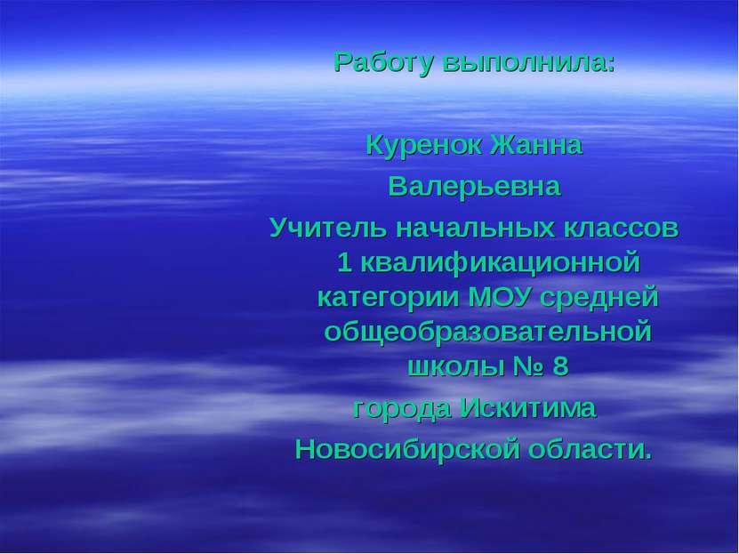 Работу выполнила: Куренок Жанна Валерьевна Учитель начальных классов 1 квалиф...