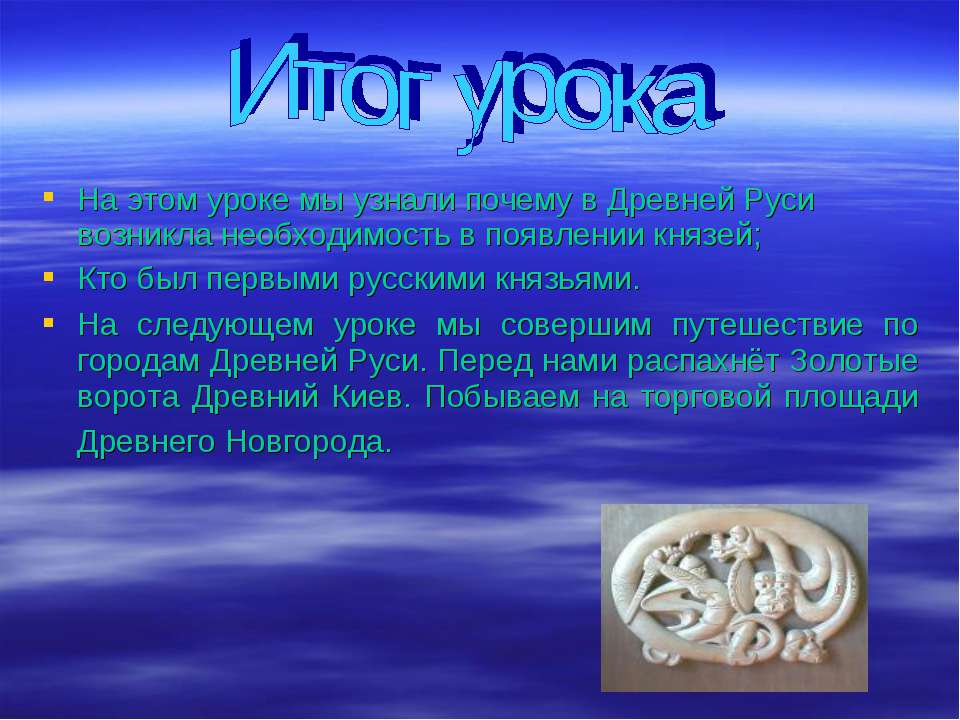 На этом уроке мы узнали почему в Древней Руси возникла необходимость в появле...