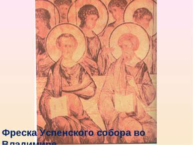 Фреска Успенского собора во Владимире