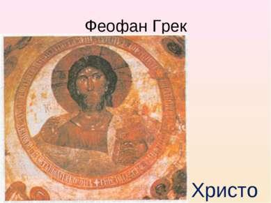 Феофан Грек Христос