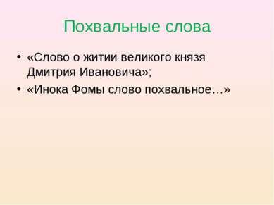 Похвальные слова «Слово о житии великого князя Дмитрия Ивановича»; «Инока Фом...