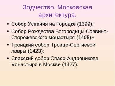 Зодчество. Московская архитектура. Собор Успения на Городке (1399); Собор Рож...