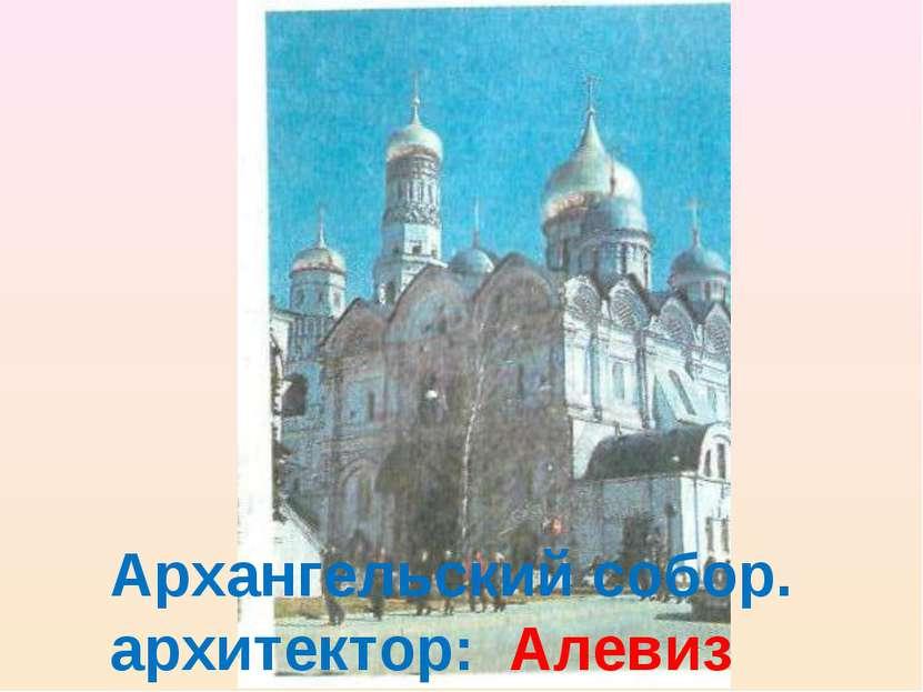 Архангельский собор. архитектор: Алевиз Новый