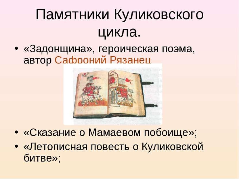 Памятники Куликовского цикла. «Задонщина», героическая поэма, автор Сафроний ...