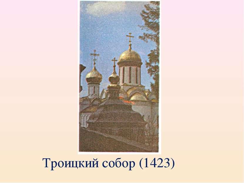 Троицкий собор (1423)