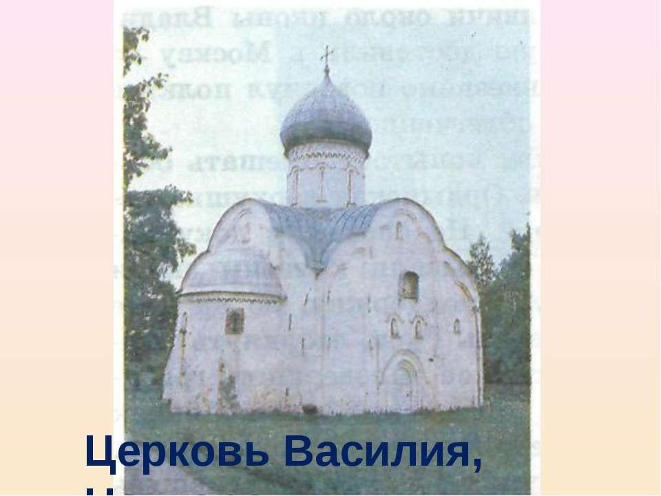 Церковь Василия, Новгород