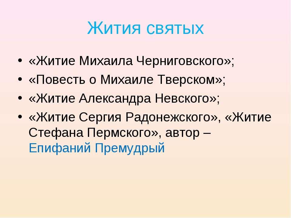 Жития святых «Житие Михаила Черниговского»; «Повесть о Михаиле Тверском»; «Жи...