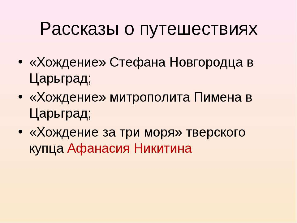 Рассказы о путешествиях «Хождение» Стефана Новгородца в Царьград; «Хождение» ...