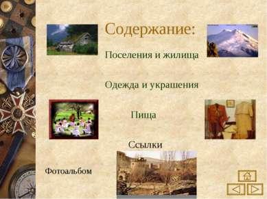 Содержание: Поселения и жилища Одежда и украшения Пища Ссылки Фотоальбом