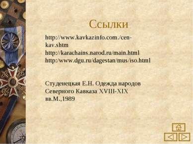 Ссылки http://www.kavkazinfo.com./cen-kav.shtm http://karachains.narod.ru/mai...