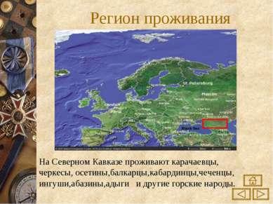 Регион проживания На Северном Кавказе проживают карачаевцы, черкесы, осетины,...