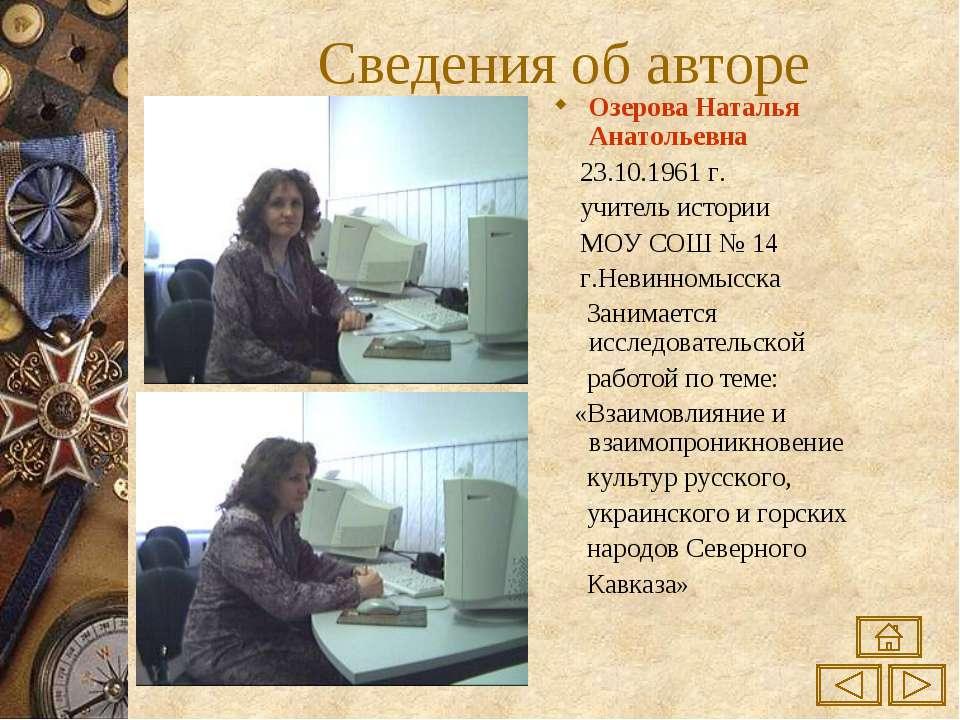 Сведения об авторе Озерова Наталья Анатольевна 23.10.1961 г. учитель истории ...
