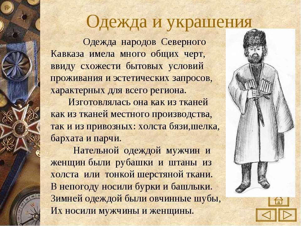Одежда и украшения Одежда народов Северного Кавказа имела много общих черт, в...