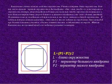 Вавилонские ученые изучали свойства окружности. Учились измерять длину окружн...