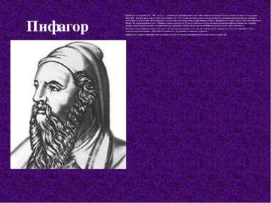Пифагор Пифагор Самосский (570 – 500 . до н.э.)— древнегреческий философ и ...
