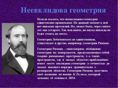 Неевклидова геометрия Нельзя сказать, что неевклидова геометрия единственно п...