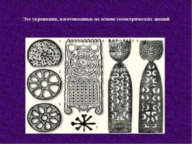 Это украшения, изготовленные на основе геометрических знаний