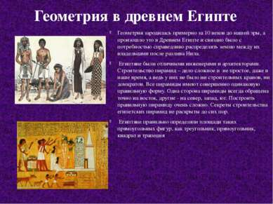Геометрия в древнем Египте Геометрия зародилась примерно за 10 веков до нашей...