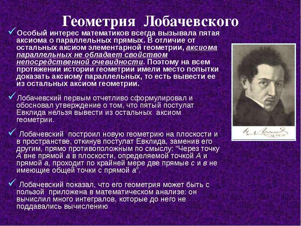 Геометрия Лобачевского Особый интерес математиков всегда вызывала пятая аксио...