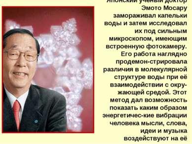 Японский учёный доктор Эмото Мосару замораживал капельки воды и затем исследо...
