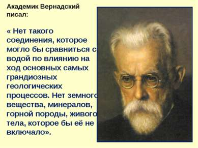Академик Вернадский писал: « Нет такого соединения, которое могло бы сравнить...