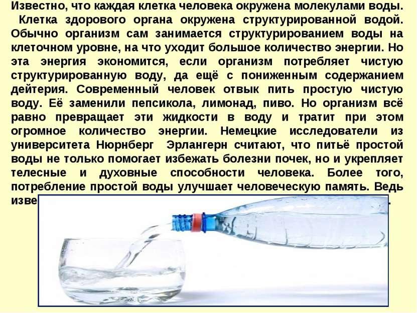 Известно, что каждая клетка человека окружена молекулами воды. Клетка здорово...