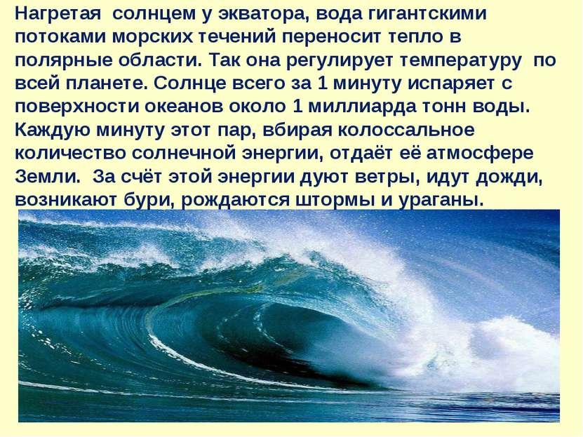 Нагретая солнцем у экватора, вода гигантскими потоками морских течений перено...