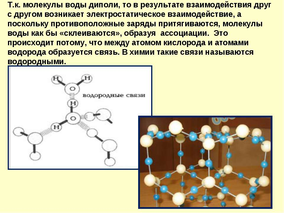 Т.к. молекулы воды диполи, то в результате взаимодействия друг с другом возни...