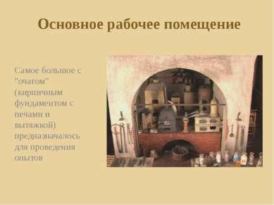 """Основное рабочее помещение Самое большое с """"очагом"""" (кирпичным фундаментом с ..."""