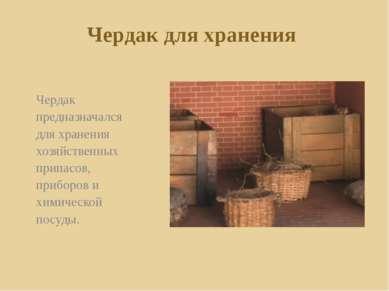 Чердак для хранения Чердак предназначался для хранения хозяйственных припасов...