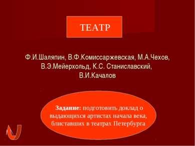 Ф.И.Шаляпин, В.Ф.Комиссаржевская, М.А.Чехов, В.Э.Мейерхольд, К.С. Станиславск...