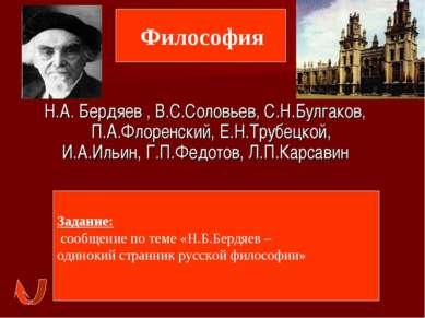 Философия Н.А. Бердяев , В.С.Соловьев, С.Н.Булгаков, П.А.Флоренский, Е.Н.Труб...
