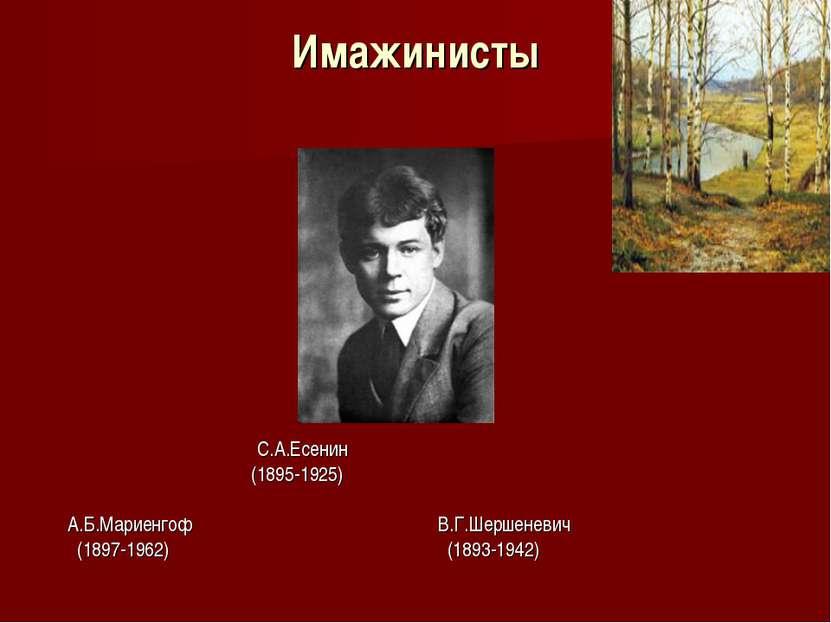 Имажинисты С.А.Есенин (1895-1925) А.Б.Мариенгоф В.Г.Шершеневич (1897-1962) (1...