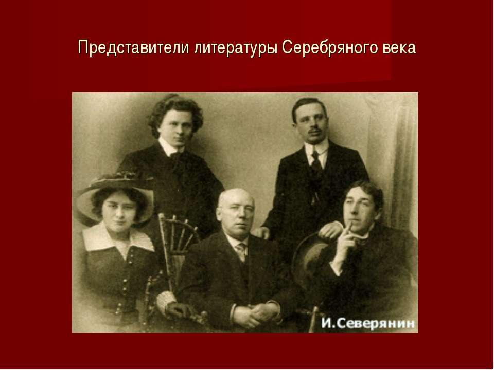 Представители литературы Серебряного века