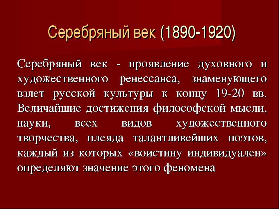Серебряный век (1890-1920) Серебряный век - проявление духовного и художестве...