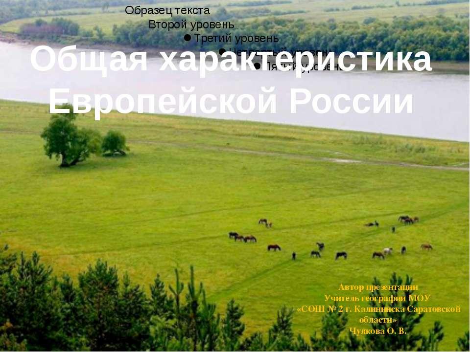 ? ? ? Белое море Баренцево море 2500 км S= 3 млн. кв.км. Уральские горы