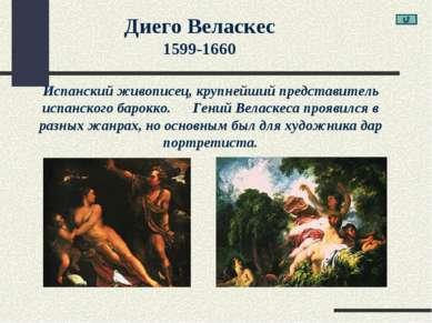Диего Веласкес 1599-1660 Испанский живописец, крупнейший представитель испанс...