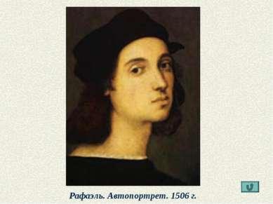 Рафаэль. Автопортрет. 1506 г.