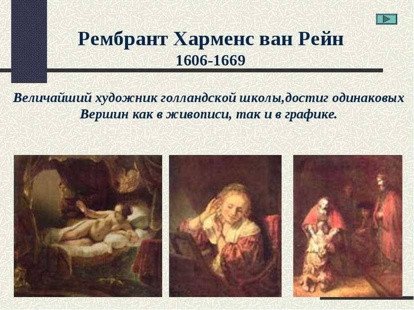 Рембрант Харменс ван Рейн 1606-1669 Величайший художник голландской школы,дос...