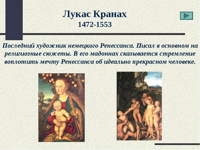 Лукас Кранах 1472-1553 Последний художник немецкого Ренессанса. Писал в основ...